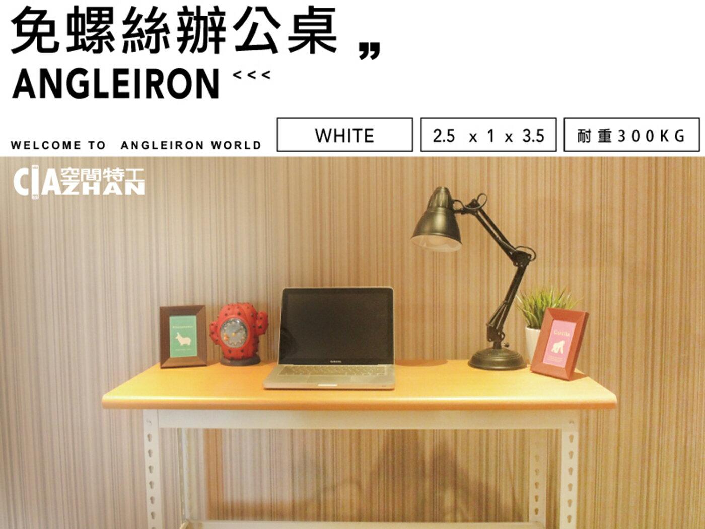OA辦公桌♞空間特工♞(木紋桌板120x45cm,高密度塑合板 抗刮耐磨)免螺絲角鋼桌 會議桌 免運費 - 限時優惠好康折扣