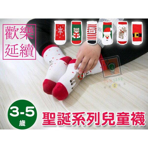 橙漾夯生活ORGLIFE:ORG《SD0780》喜洋洋~兒童襪小孩兒童小朋友男襪女襪襪子短襪保暖襪學步襪聖誕節嬰兒用品中筒
