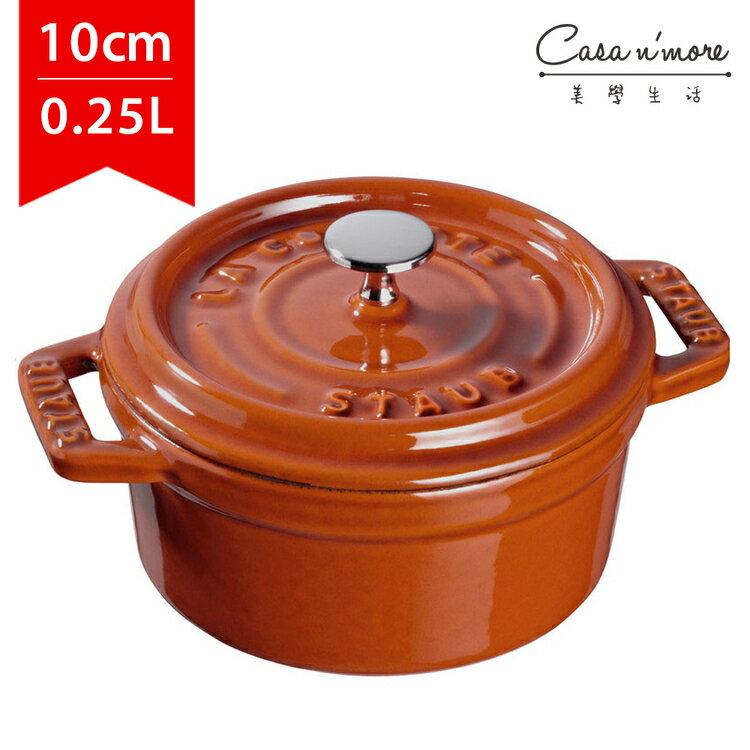 Staub 圓形鑄鐵鍋 湯鍋 燉鍋 炒鍋 10cm 0.25L 肉桂 法國製