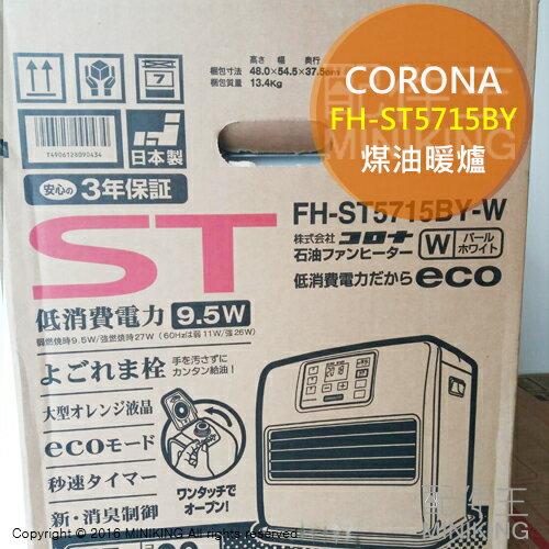 【配件王】現貨 一年保 附中說 CORONA FH-ST5715BY 煤油暖爐 20疊 暖爐 暖氣 靜音 秒速點火