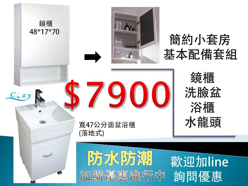 《簡約衛浴小套組》四件衛浴套組 洗臉盆浴櫃組 + 鏡櫃 + 面盆龍頭 配件全 ( 簡約 時尚 風 )