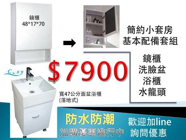 營鏹衛浴:《簡約衛浴小套組》四件衛浴套組洗臉盆浴櫃組+鏡櫃+面盆龍頭配件全(簡約時尚風)