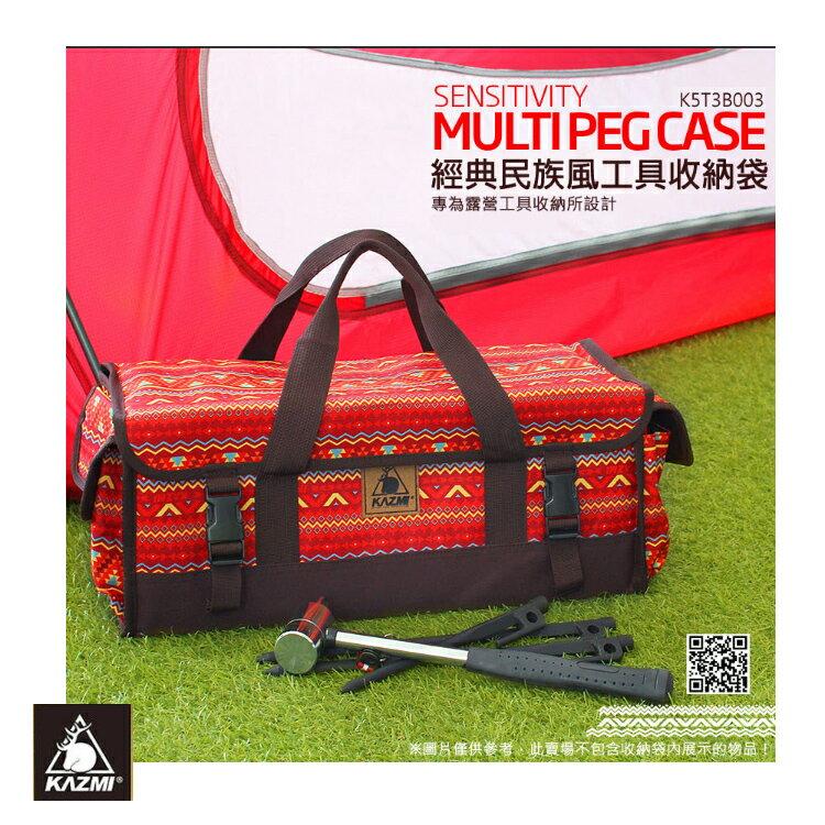 KAZMI 民族風工具收納袋K5T3B003/城市綠洲(戶外、露營、收納、民族風、工具)
