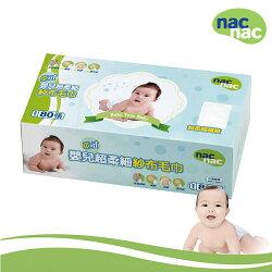 【米菲寶貝】nac nac-嬰兒柔細無菌紗布毛巾80抽(乾濕兩用巾)