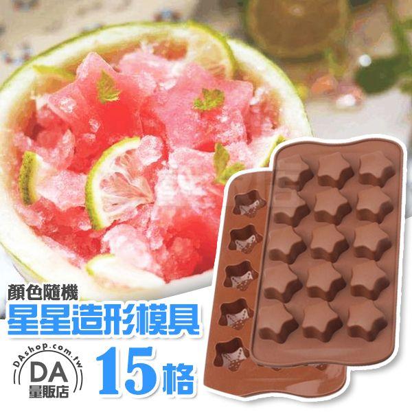 《DA量販店》星星模具製冰格製冰盒果凍巧克力冰塊手工皂(V50-2027)