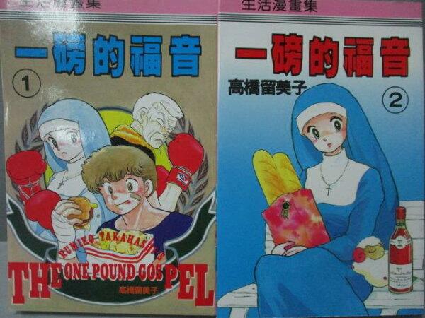 【書寶二手書T1/漫畫書_MPN】一磅的福音_1&2集合售_高橋留美子