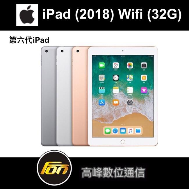 APPLE iPad (2018) 9.7吋 WiFi 版 32G -銀/金/灰《贈手機支架》
