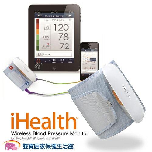 iHealth 智慧型藍牙無線臂式血壓計 BP5 附活動贈品