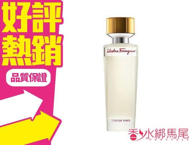 Salvatore Ferragamo 陽光托斯卡尼 女性淡香水 香水空瓶分裝 5ML◐香