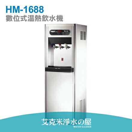HAOHSING豪星牌-數位式溫熱飲水機HM-1688 / HM1688~ 超低特價~ 【免費安裝】