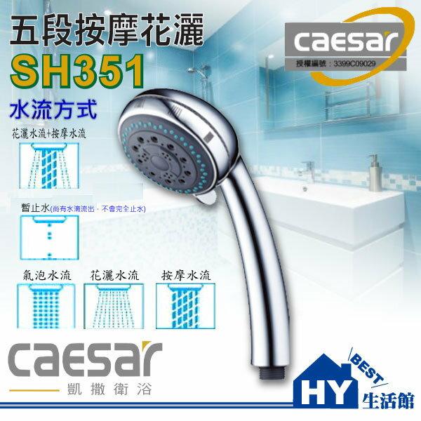 凱撒牌SH351五段式按摩花灑把手 / 沐浴蓮蓬頭把手 / 蓮蓬頭握把《HY生活館》水電材料專賣店