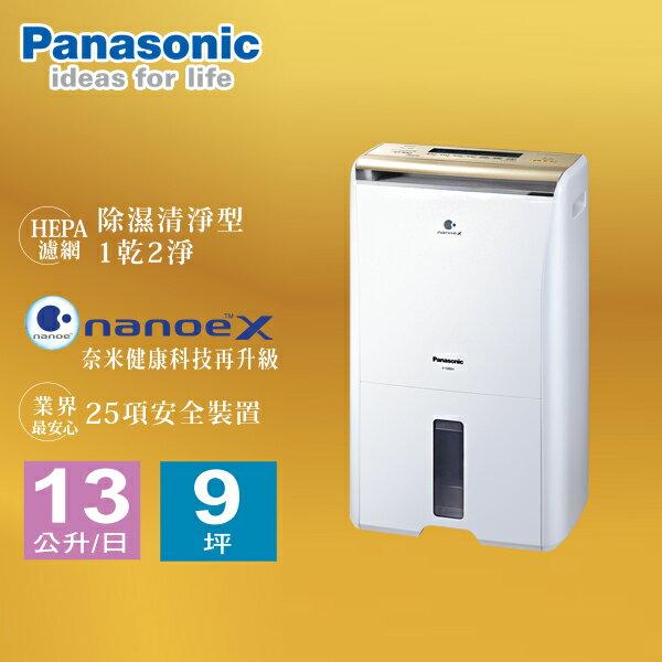 Panasonic國際牌13公升清淨除濕機F-Y26EH智慧節能