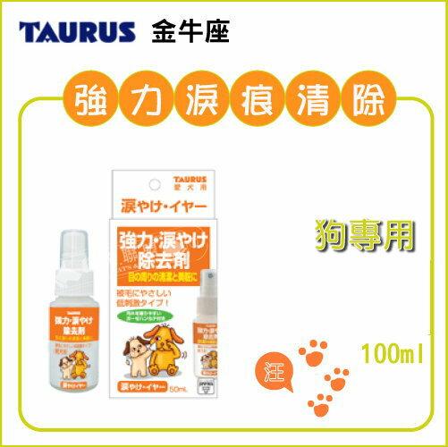 +貓狗樂園+ 日本TAURUS【金牛座。強力淚痕清除液。50ml】334元
