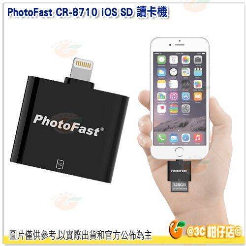 PhotoFast CR-8710 iOS SD 讀卡機 蘋果 SD卡 大卡 iphone ipad CR8710