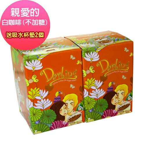 《親愛的買2送2》人氣飲品2盒(贈限量版吸水杯墊2個)▶全館滿499免運 5