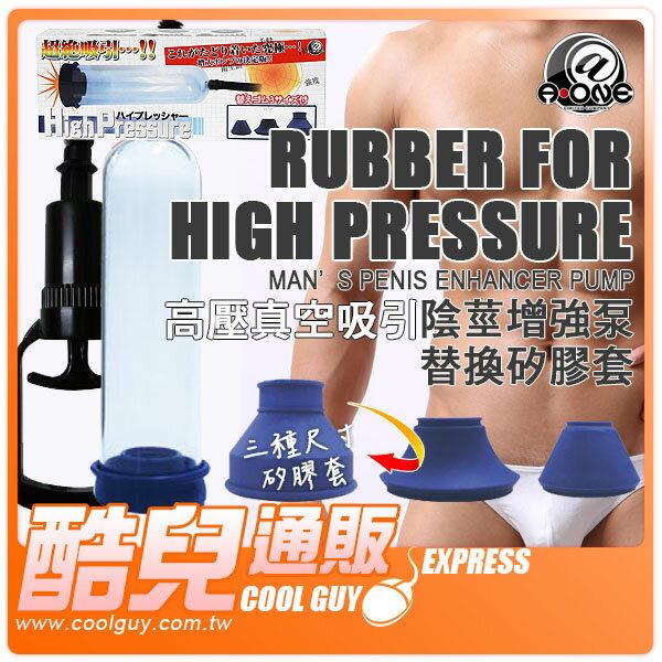 ~‧ONE 高壓真空吸引陰莖增強泵 替換矽膠套 RUBBER For High Press