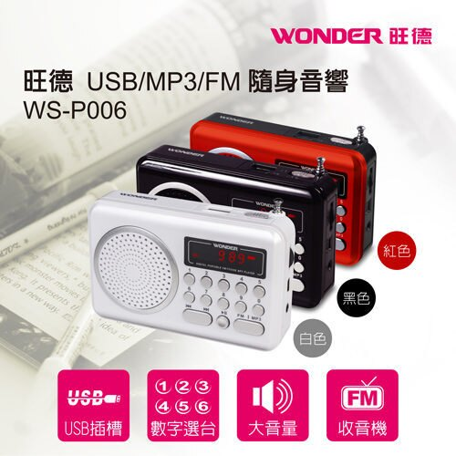 <br/><br/>  WONDER旺德 USB/MP3/FM 隨身音響 WS-P006<br/><br/>
