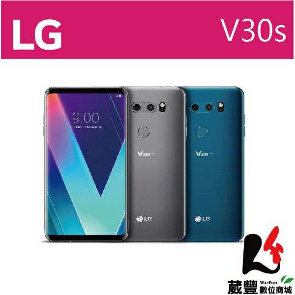 【贈背蓋+保護貼+LG絕美自拍組】LG V30s ThinQ (6G/128G) 6 吋智慧型手機【葳豐數位商城】
