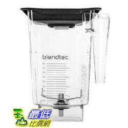 [104美國直購]  果汁機 攪拌機 容杯組 Blendtec WildSide Jar Plus + (適合冰沙)  40-630-50 90oz