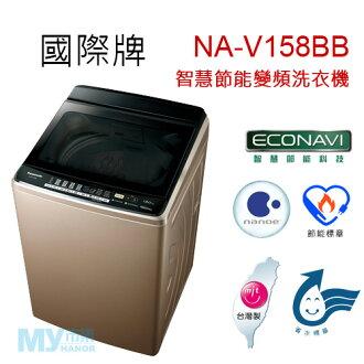 【含基本安裝】Panasonic國際牌 NA-V158BB 14公斤智慧節能變頻洗衣機