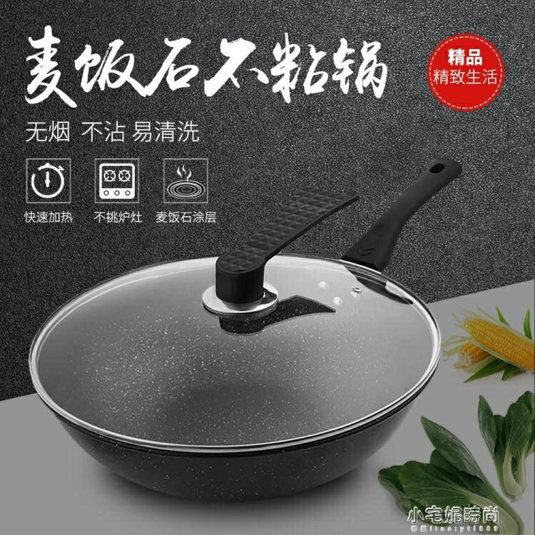 炒鍋不黏鍋平底鍋具家用炒菜鐵鍋電磁爐燃氣灶通用