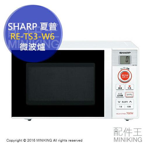 【配件王】日本代購 SHARP 夏普 RE-TS3-W6 微波爐 20L 解凍 省電 節能減碳
