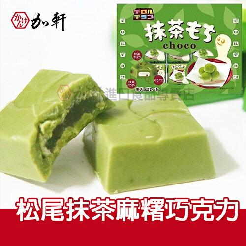 《加軒》日本松尾抹茶麻糬巧克力