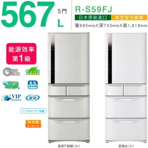 ~ ~HITACHI 日立 電冰箱R~S59FJ  RS59FJ 星燦白 五門 1級省電