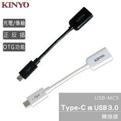 KINYO 耐嘉 USB-MC5 Type-C 轉 USB 3.0 轉接線 充電線 OTG 傳輸線 公對母 轉接頭 轉換線 數據線 平板 手機 電腦