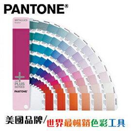 隔日配 【現貨供應】 熱賣促銷 PANTONE GG1507 Plus Metallic Formula Guide Coated 金屬色配方指 南光面銅版紙/組