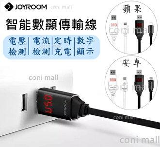 【coni shop】JOYROOM ZS-200 智能數顯傳輸線 安卓系統 蘋果系統 2A高速充電 定時顯示電流電壓