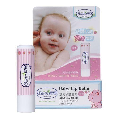 Baan貝恩嬰兒草本修護唇膏 (草莓)【德芳保健藥妝】 - 限時優惠好康折扣