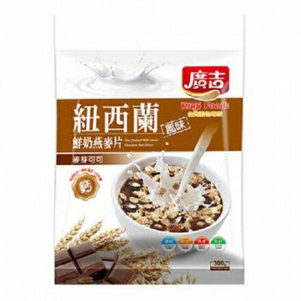 《廣吉》紐西蘭鮮奶燕麥片-麥芽可可(30*10包)