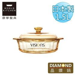 [滿3000得10%點數]美國康寧 Visions Diamond 1.5L晶鑽透明鍋