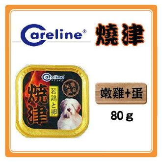 【力奇】凱萊燒津-狗餐盒-嫩雞+蛋-80g-25元 可超取(C151C03)