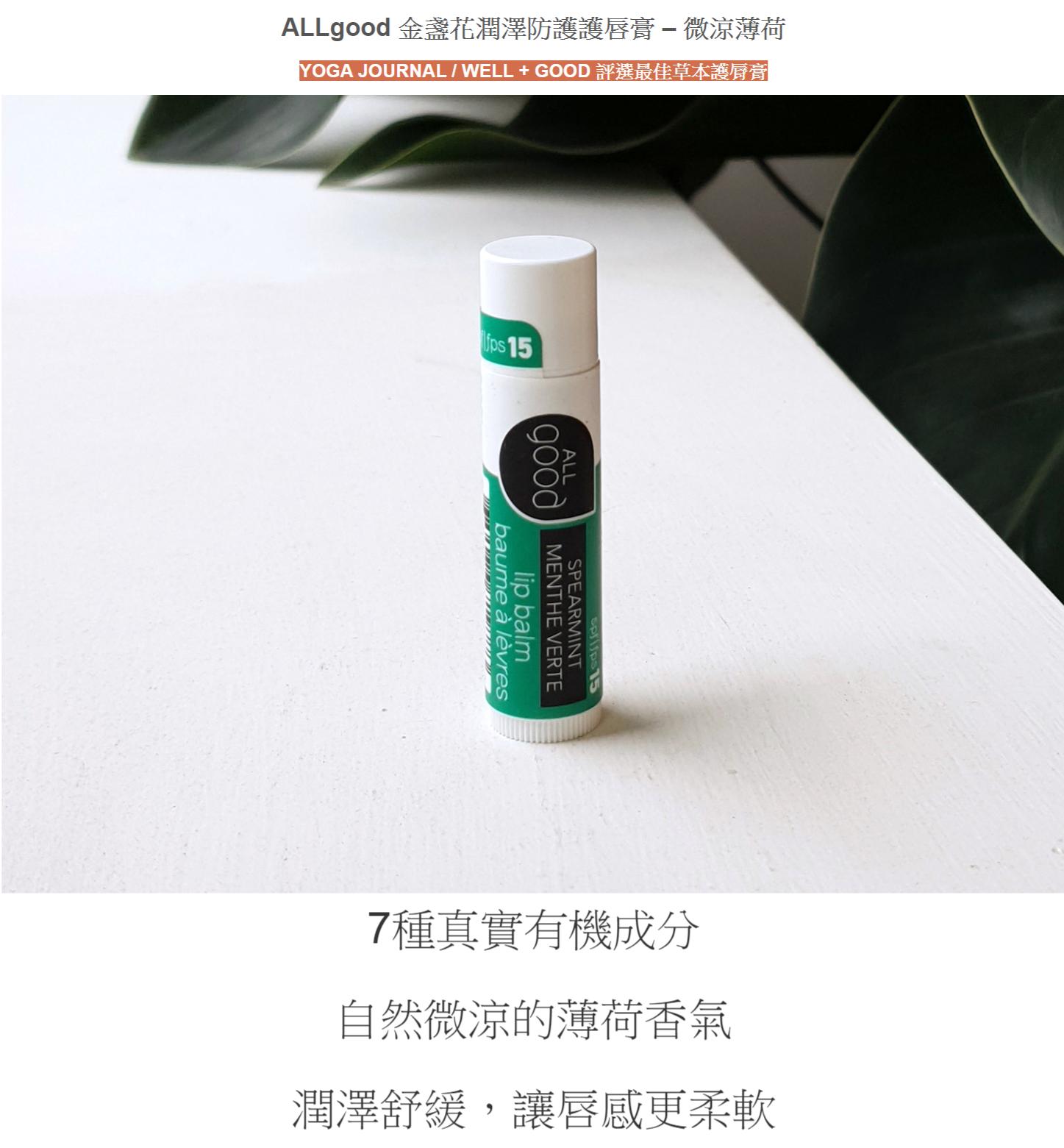 美國【ALLgood】金盞花潤澤防護護唇膏 – 微涼薄荷 4.25g