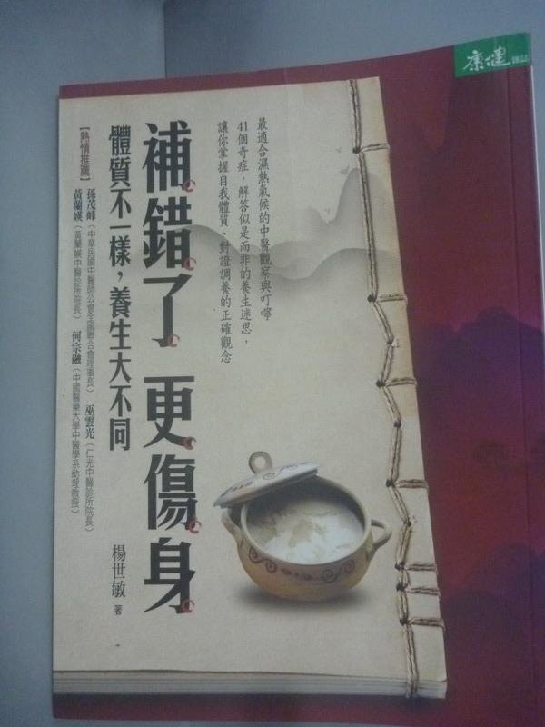 ~書寶 書T7/養生_ZHI~補錯了更傷身:體質不一樣,養生大不同_楊世敏