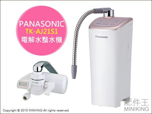【配件王】日本代購 Panasonic 國際牌 TK-AJ21S1 淨水器 過濾 整水器 電解水器 另TK-AS44
