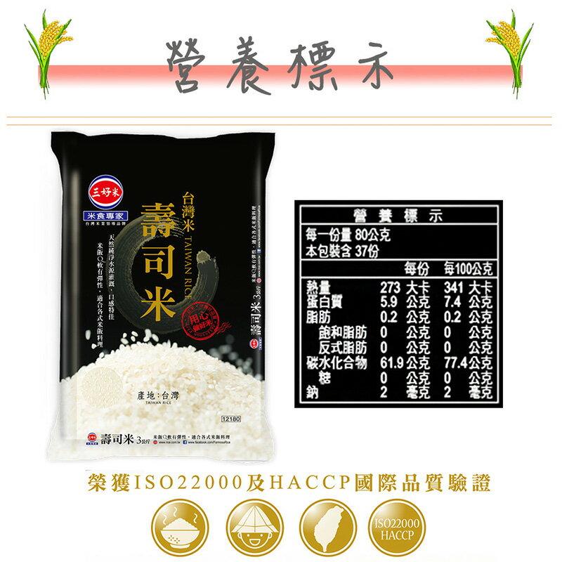 【三好米】台灣米壽司米(3Kg) 3
