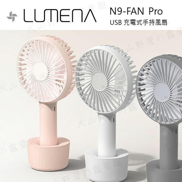 【露營趣】N9N9-FANProUSB充電式手持風扇電風扇小風扇攜帶式風扇迷你風扇桌扇居家辦公露營野營