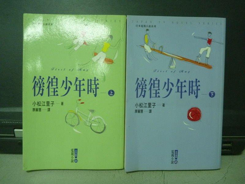 【書寶二手書T7/一般小說_OOD】徬徨少年時_上下本合售_小松江里子