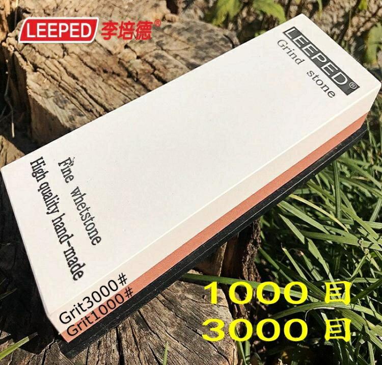1000/3000目高級雙面砥石 精細磨刀石 木工油石廚刀 加硬 至簡元素