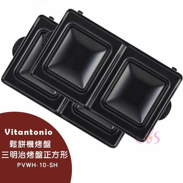 Vitantonio 鬆餅機烤盤 PVWH-10-SH  三明治烤盤 2枚入(正方形)☆艾莉莎ELS☆