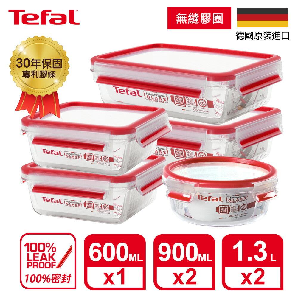 Tefal法國特福 德國EMSA原裝 無縫膠圈耐熱玻璃保鮮盒保鮮盒 超值五件組 (600MLx1+900MLx2+1.3Lx2) 【APP領券再折】