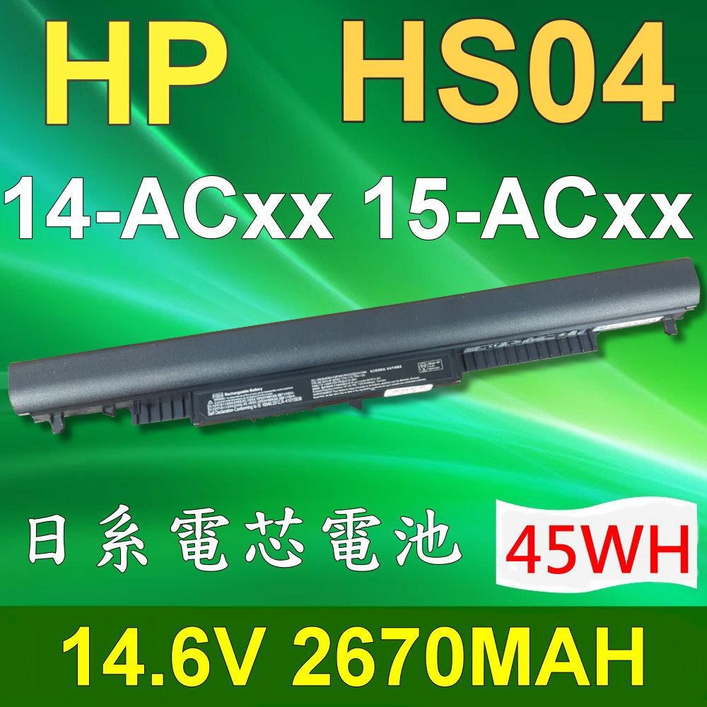 HP HS04 4芯 日系電芯 電池 14G 15G 15Q 14~ac000 14~ac