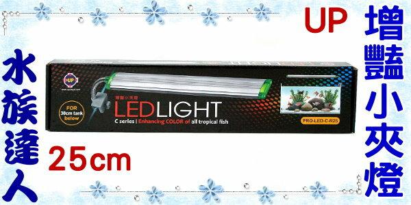 【水族達人】雅柏UP《增豔小夾燈 (25cm) PRO-LED-C-R25》側夾 LED/適合30cm以下魚缸用