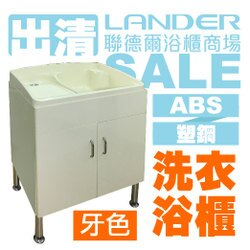 聯德爾《BN-1004-N》ABS洗衣浴櫃 (牙色)