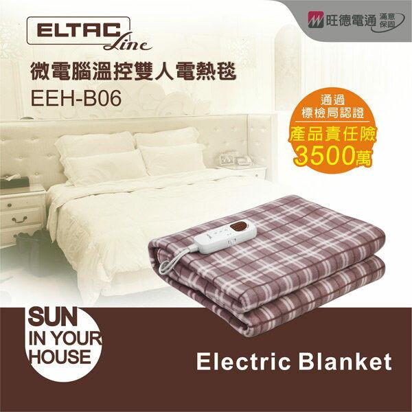 免 ELTAC 歐頓 可洗衣機洗衣機水洗 電熱毯 電毯 熱敷毯 EEH~B06