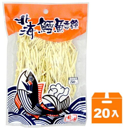 北海 鱈魚香絲 56g (20入)/箱