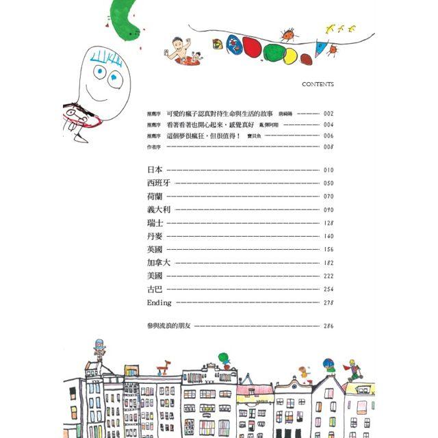 【預購】流浪日記:世界,是我的信仰 1